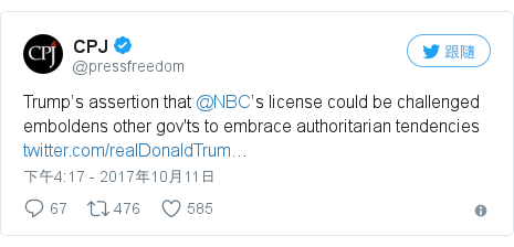 Twitter 用戶名 @pressfreedom: Trump's assertion that @NBC's license could be challenged emboldens other gov'ts to embrace authoritarian tendencies https //t.co/h69TvIdbEW