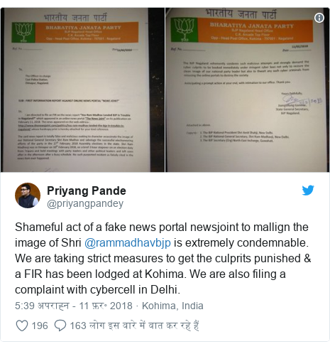 ट्विटर पोस्ट @priyangpandey: Shameful act of a fake news portal newsjoint to mallign the image of Shri @rammadhavbjp is extremely condemnable. We are taking strict measures to get the culprits punished & a FIR has been lodged at Kohima. We are also filing a complaint with cybercell in Delhi.