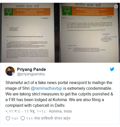 Twitter post by @priyangpandey: Shameful act of a fake news portal newsjoint to mallign the image of Shri @rammadhavbjp is extremely condemnable. We are taking strict measures to get the culprits punished & a FIR has been lodged at Kohima. We are also filing a complaint with cybercell in Delhi.