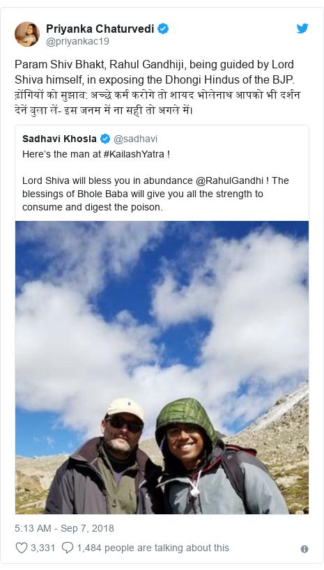 Twitter post by @priyankac19: Param Shiv Bhakt, Rahul Gandhiji, being guided by Lord Shiva himself, in exposing the Dhongi Hindus of the BJP. ढ़ोंगियों को सुझाव  अच्छे कर्म करोगे तो शायद भोलेनाथ आपको भी दर्शन देनें बुला लें- इस जनम में ना सही तो अगले में।