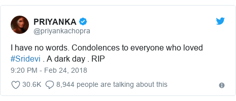 د @priyankachopra په مټ ټویټر  تبصره : I have no words. Condolences to everyone who loved #Sridevi . A dark day . RIP