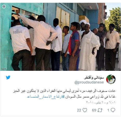تويتر رسالة بعث بها @proudsudanese: عادت صفوف الرغيف مرة أخرى ليعاني منها الفقراء الذين لا يملكون غير الخبز غذاءا في بلد زراعي مدمر مثل السودان.#ارتفاع_الاسعار_المتصاعد