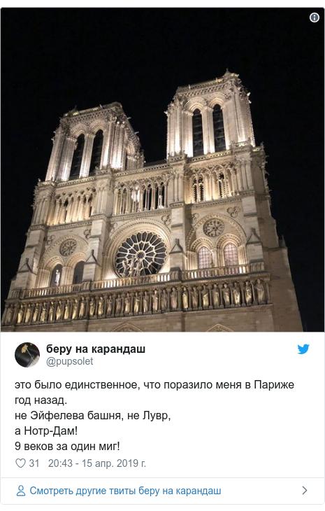 Twitter пост, автор: @pupsolet: это было единственное, что поразило меня в Париже год назад. не Эйфелева башня, не Лувр, а Нотр-Дам! 9 веков за один миг!