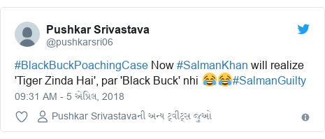 Twitter post by @pushkarsri06: #BlackBuckPoachingCase Now #SalmanKhan will realize 'Tiger Zinda Hai', par 'Black Buck' nhi 😂😂#SalmanGuilty
