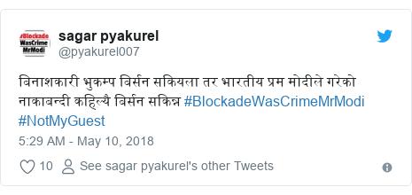 د @pyakurel007 په مټ ټویټر تبصره: बिनाशकारी भुकम्प बिर्सन सकियला तर भारतीय प्रम मोदीले गरेको नाकाबन्दी कहिल्यै बिर्सन सकिन्न #BlockadeWasCrimeMrModi #NotMyGuest
