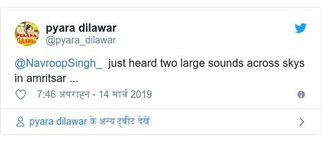 ट्विटर पोस्ट @pyara_dilawar: @NavroopSingh_  just heard two large sounds across skys in amritsar ...
