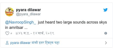 Twitter post by @pyara_dilawar: @NavroopSingh_  just heard two large sounds across skys in amritsar ...