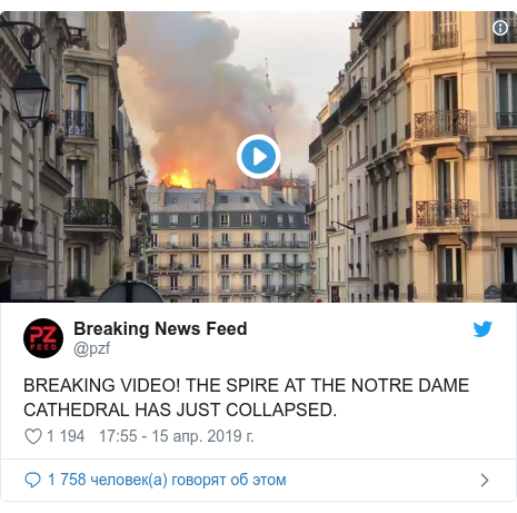 Twitter пост, автор: @pzf: BREAKING VIDEO! THE SPIRE AT THE NOTRE DAME CATHEDRAL HAS JUST COLLAPSED.