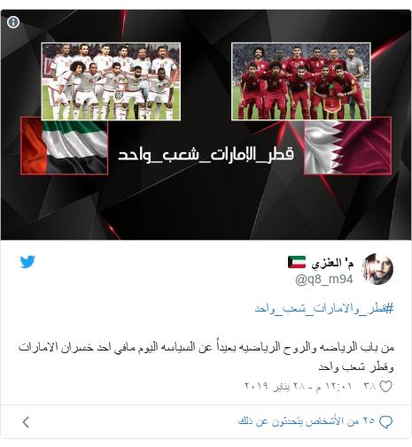 تويتر رسالة بعث بها @q8_m94: #قطر_والامارات_شعب_واحدمن باب الرياضه والروح الرياضيه بعيداً عن السياسه اليوم مافي احد خسران الامارات وقطر شعب واحد