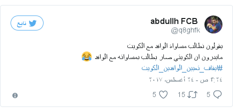تويتر رسالة بعث بها @q8ghfk