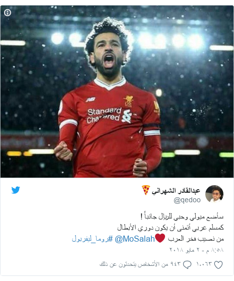 تويتر رسالة بعث بها @qedoo: سأضع ميولي وحبي للريال جانباً !كمسلم عربي أتمنى أن يكون دوري الأبطالمن نصيب فخر العرب ❤️@MoSalah #روما_ليفربول