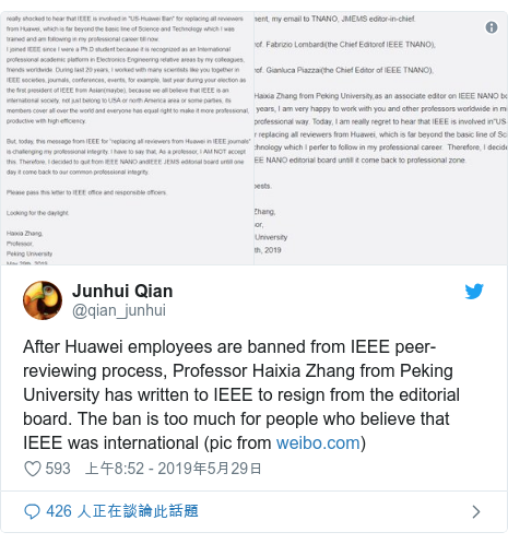 Twitter 用戶名 @qian_junhui: After Huawei employees are banned from IEEE peer-reviewing process, Professor Haixia Zhang from Peking University has written to IEEE to resign from the editorial board. The ban is too much for people who believe that IEEE was international (pic from )