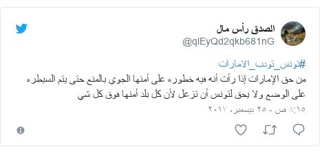 تويتر رسالة بعث بها @qlEyQd2qkb681nG: #تونس_تودب_الاماراتمن حق الإمارات إذا رأت أنه فيه خطوره على أمنها الجوي بالمنع حتى يتم السيطره على الوضع ولا يحق لتونس أن تزعل لأن كل بلد أمنها فوق كل شي