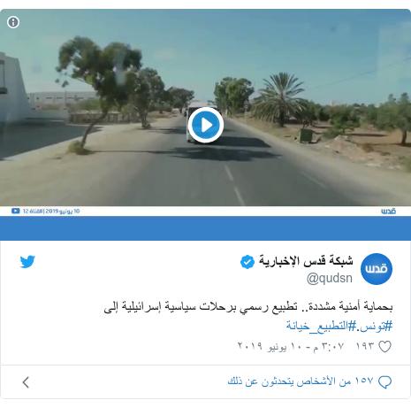 تويتر رسالة بعث بها @qudsn: بحماية أمنية مشددة.. تطبيع رسمي برحلات سياسية إسرائيلية إلى #تونس.#التطبيع_خيانة