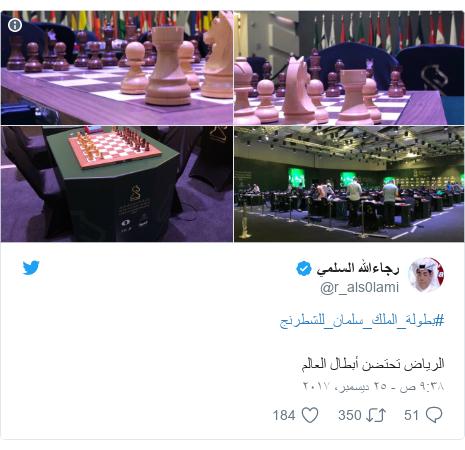 تويتر رسالة بعث بها @r_als0lami: #بطولة_الملك_سلمان_للشطرنج  الرياض تحتضن أبطال العالم