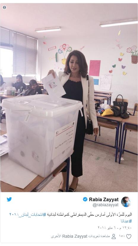 تويتر رسالة بعث بها @rabiazayyat: اليوم للمرّة الأولى أمارس حقّي الديمقراطي كمواطنة لبنانية #انتخابات_لبنان_٢٠١٨  #عيناتا
