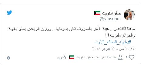تويتر رسالة بعث بها @rabsooor: ماهذا التناقض .. هيئة الأمر بالمعروف تفتي بحرمتها .. ووزير الرياض يطلق بطولة والجوائز مليونية !!!   #بطوله_المملكه_للبلوت