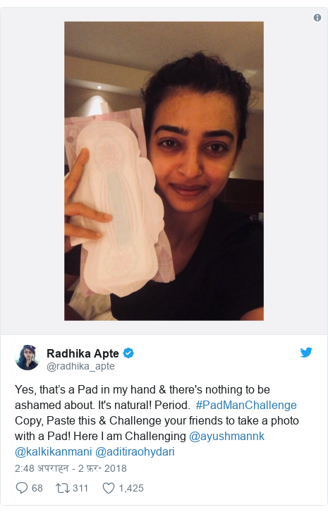 ट्विटर पोस्ट @radhika_apte: Yes, that's a Pad in my hand & there's nothing to be ashamed about. It's natural! Period.  #PadManChallenge Copy, Paste this & Challenge your friends to take a photo with a Pad! Here I am Challenging @ayushmannk @kalkikanmani @aditiraohydari
