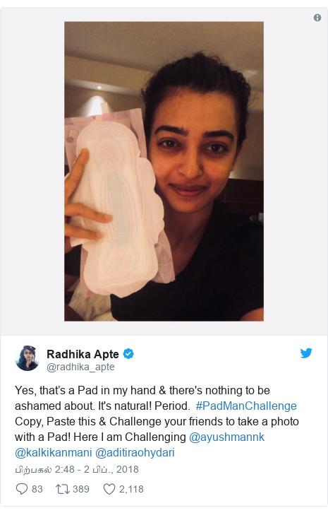 டுவிட்டர் இவரது பதிவு @radhika_apte: Yes, that's a Pad in my hand & there's nothing to be ashamed about. It's natural! Period.  #PadManChallenge Copy, Paste this & Challenge your friends to take a photo with a Pad! Here I am Challenging @ayushmannk @kalkikanmani @aditiraohydari