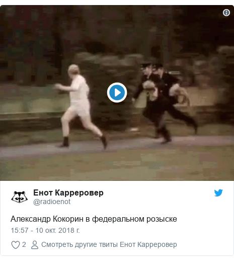 Twitter пост, автор: @radioenot: Александр Кокорин в федеральном розыске