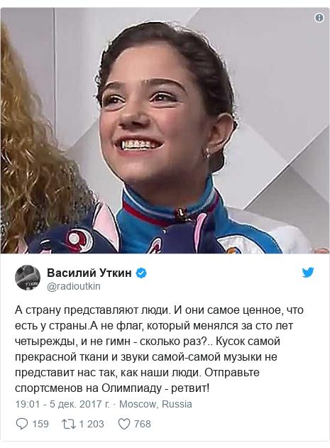 Twitter пост, автор: @radioutkin: А страну представляют люди. И они самое ценное, что есть у страны.А не флаг, который менялся за сто лет четырежды, и не гимн - сколько раз?.. Кусок самой прекрасной ткани и звуки самой-самой музыки не представит нас так, как наши люди. Отправьте спортсменов на Олимпиаду - ретвит!