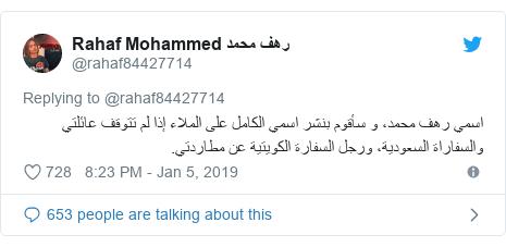 Twitter post by @rahaf84427714: اسمي رهف محمد، و سأقوم بنشر اسمي الكامل على الملاء إذا لم تتوقف عائلتي والسفاراة السعودية، ورجل السفارة الكويتية عن مطاردتي.