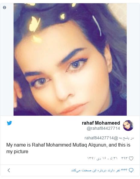 پست توییتر از @rahaf84427714: My name is Rahaf Mohammed Mutlaq Alqunun, and this is my picture