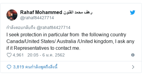 Twitter โพสต์โดย @rahaf84427714: I seek protection in particular from  the following country Canada/United States/ Australia /United kingdom, I ask any if it Representatives to contact me.