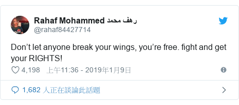 Twitter 用戶名 @rahaf84427714: Don't let anyone break your wings, you're free. fight and get your RIGHTS!