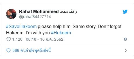 Twitter โพสต์โดย @rahaf84427714: #SaveHakeem please help him. Same story. Don't forget Hakeem. I'm with you #Hakeem