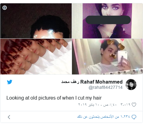 تويتر رسالة بعث بها @rahaf84427714: Looking at old pictures of when I cut my hair