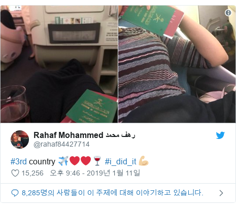 Twitter post by @rahaf84427714: #3rd country ✈️❤️❤️🍷 #i_did_it 💪🏼