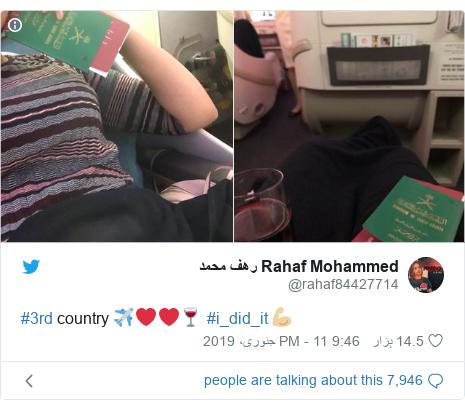 ٹوئٹر پوسٹس @rahaf84427714 کے حساب سے: #3rd country ✈️❤️❤️🍷 #i_did_it 💪🏼