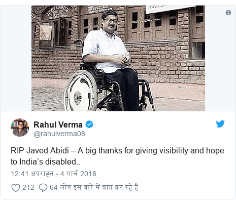 ट्विटर पोस्ट @rahulverma08: RIP Javed Abidi – A big thanks for giving visibility and hope to India's disabled..