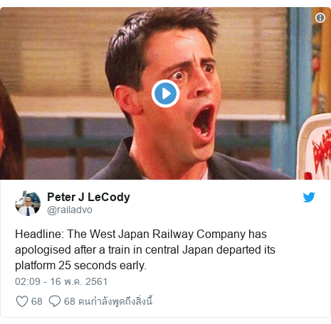 Twitter โพสต์โดย @railadvo: Headline  The West Japan Railway Company has apologised after a train in central Japan departed its platform 25 seconds early.