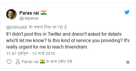 ट्विटर पोस्ट @raiparas: If I didn't post this in Twitter and doesn't asked for details who'll let me know? Is this kind of service you providing? It's really urgent for me to reach trivendram.