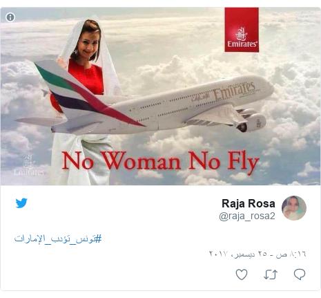 تويتر رسالة بعث بها @raja_rosa2: #تونس_تؤدب_الإمارات