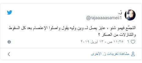 تويتر رسالة بعث بها @rajaaaaasameii1: التجمُّع فهمو شنو ، عايز يصل لــ وين وليه يقول واصلوا الإعتصام بعد كل السقوط والتنازلات من العسكر ؟