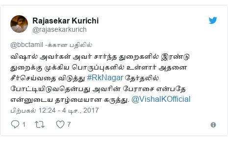 டுவிட்டர் இவரது பதிவு @rajasekarkurich: விஷால் அவர்கள் அவர் சார்ந்த துறைகளில்  இரண்டு துறைக்கு முக்கிய பொருப்புகளில் உள்ளார் அதனை சீர்செய்வதை விடுத்து #RkNagar தேர்தலில் போட்டியிடுவதென்பது அவரின் பேராசை என்பதே என்னுடைய தாழ்மையான கருத்து. @VishalKOfficial