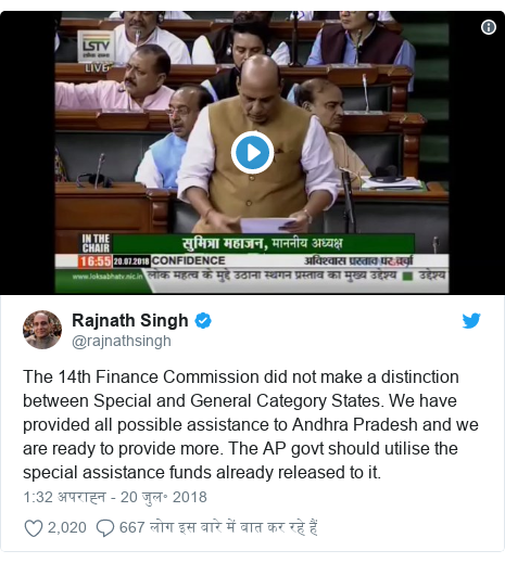 ट्विटर पोस्ट @rajnathsingh: The 14th Finance Commission did not make a distinction between Special and General Category States. We have provided all possible assistance to Andhra Pradesh and we are ready to provide more. The AP govt should utilise the special assistance funds already released to it.