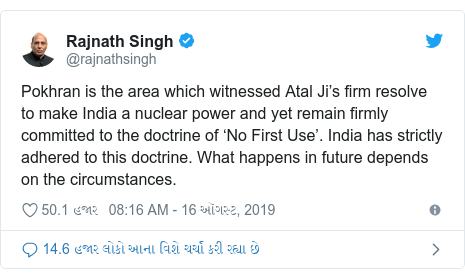 Twitter post by @rajnathsingh: Pokhran is the area which witnessed Atal Ji's firm resolve to make India a nuclear power and yet remain firmly committed to the doctrine of 'No First Use'. India has strictly adhered to this doctrine. What happens in future depends on the circumstances.