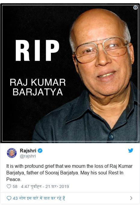 ट्विटर पोस्ट @rajshri: It is with profound grief that we mourn the loss of Raj Kumar Barjatya, father of Sooraj Barjatya. May his soul Rest In Peace.