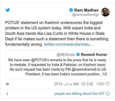ٹوئٹر پوسٹس @rammadhavbjp کے حساب سے: POTUS' statement on Kashmir underscores the biggest problem in the US system today. With expert India and South Asia hands like Lisa Curtis in White House n State Dept if he makes such a statement then there is something fundamentally wrong.