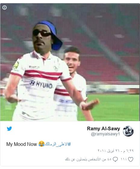 تويتر رسالة بعث بها @ramyalsawy1: My Mood Now 😂#الاهلي_الزمالك