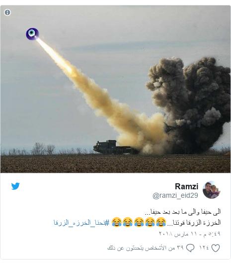 تويتر رسالة بعث بها @ramzi_eid29: الى حيفا والى ما بعد بعد حيفا...الخرزة الزرقا قوتنا...😂😂😂😂😂 #نحنا_الخرزه_الزرقا