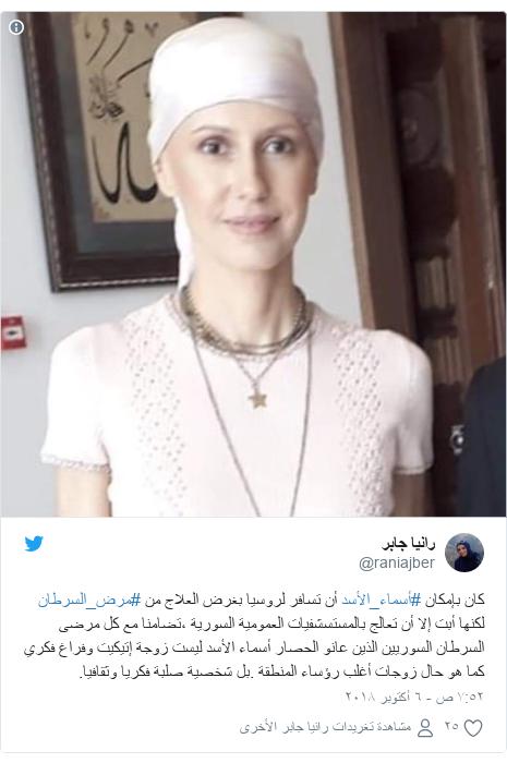 تويتر رسالة بعث بها @raniajber: كان بإمكان #أسماء_الأسد أن تسافر لروسيا بغرض العلاج من #مرض_السرطان لكنها أبت إلا أن تعالج بالمستسشفيات العمومية السورية ،تضامنا مع كل مرضى السرطان السوريين الذين عانو الحصار أسماء الأسد ليست زوجة إتيكيت وفراغ فكري كما هو حال زوجات أغلب رؤساء المنطقة .بل شخصية صلبة فكريا وثقافيا.
