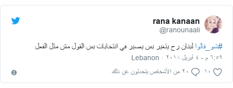 تويتر رسالة بعث بها @ranounaali: #شو_قالوا لبنان رح يتغير بس يصير في انتخابات بس القول مش مثل الفعل