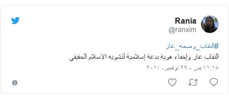 تويتر رسالة بعث بها @ranxim: #النقاب_وصمه_عارالنقاب عار وإخفاء هوية بدعة إسلامية لتشويه الاسلام الحقيقي