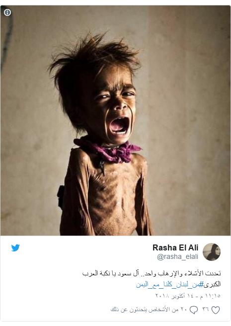 تويتر رسالة بعث بها @rasha_elali: تعددت الأشلاء والإرهاب واحد.. آل سعود يا نكبة العرب الكبرى#من_لبنان_كلنا_مع_اليمن