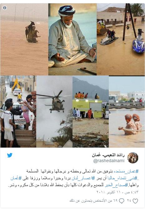 تويتر رسالة بعث بها @rashedalnami: #عمان_مستعده بتوفيق من الله تعالى وحفظه و برجالها وبقواتها  المسلحة .#شي_تتمناه_حاليا أن يمر #اعصار_لبان بردا وخيرا وسلاما ورزقا على #عُمان واهلها.#صباح_الخير للجميع والدعوات كلها بأن يحفظ الله بلادنا من كل مكروه وشر.